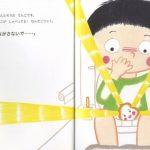 トイレトレーニングを嫌がる2,3歳児におすすめの絵本3選~ぶっとんだ設定がウケる!