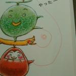 【絵本の落書きの消し方】ボールペンやクレヨンはこうしよう!