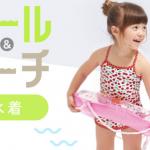 【西松屋の水着2017】値段やおすすめをチェック!いつから販売している?!